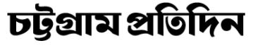 Chattogram-Pratidin