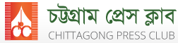 Chittagong Press Club