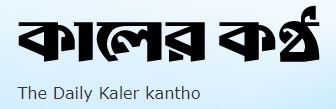 Kaler-Kantho-English-Edition