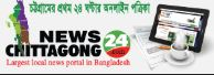News Chittagong 24